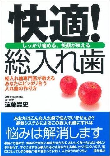 遠藤憲史の著書のご紹介